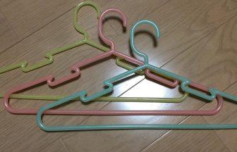 パステルカラー3色のハンガー