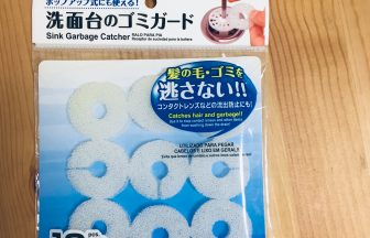 ダイソーの商品【洗面台のゴミガード】