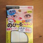 100円で買える日本製のアイテープ