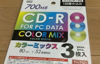 【ダイソー】CD-R